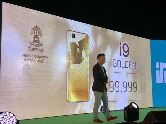 แบรนด์ iMi ปรับภาพลักษณ์และทิศทางใหม่เน้น Fashion Phone 17
