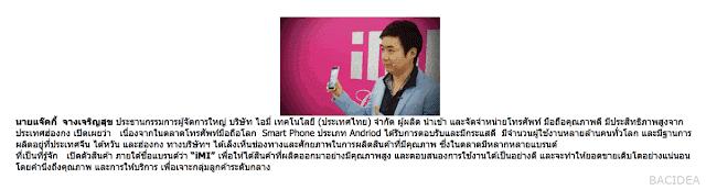 แบรนด์ iMi ปรับภาพลักษณ์และทิศทางใหม่เน้น Fashion Phone 3