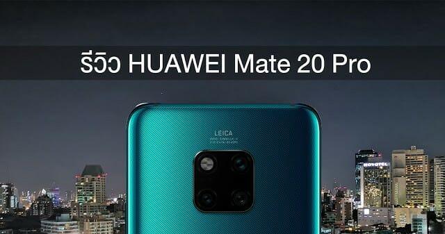- รีวิว HUAWEI Mate 20 Pro สมาร์ทกว่าสมาร์ทโฟนที่เคยมีมา