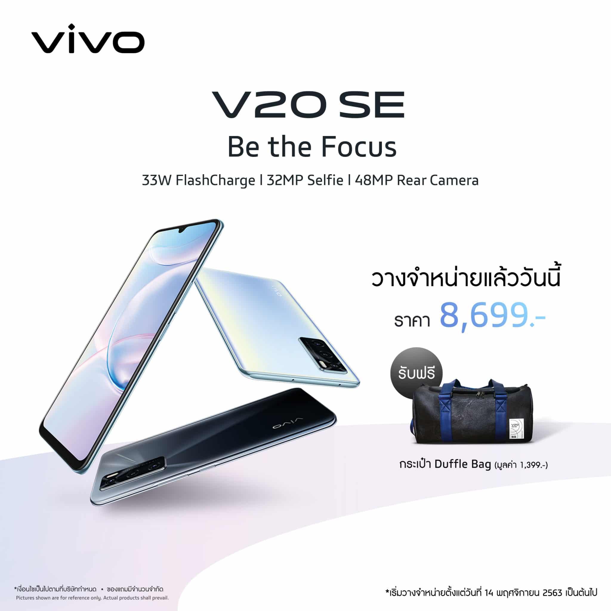 Vivo V20 SE - สเปกถูกตา ราคาถูกใจ! Vivo V20 SE วางจำหน่ายแล้ววันนี้ ราคาเพียง 8,699 บาท